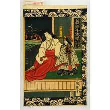 Utagawa Kuniteru: 「義経千本桜 二段目切 大物ノ浦」「安徳天皇」「典侍の局」 - Waseda University Theatre Museum