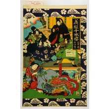 Utagawa Kuniteru: 「義経千本桜 大序大内 序切堀川」「御台郷之君」 - Waseda University Theatre Museum