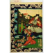 Utagawa Kuniteru: 「九郎判官義経」「白拍子静」 - Waseda University Theatre Museum
