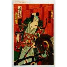 Utagawa Kunisada: 「源義経 市川権十郎」 - Waseda University Theatre Museum
