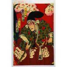 Utagawa Kunisada: 「川越太郎 市川団十郎」「郷の君 市川米蔵」 - Waseda University Theatre Museum