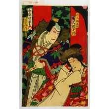 香朝楼: 「源九郎義経 市川権十郎」 - Waseda University Theatre Museum