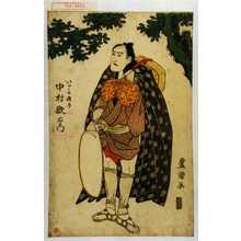 歌川豊国: 「いがみの権太 中村歌右衛門」 - 演劇博物館デジタル