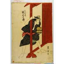 Utagawa Toyoshige: 「いがみの権太 関三十郎」 - Waseda University Theatre Museum