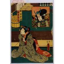 Utagawa Kunisada: 「梶原景時」「鮨屋娘お里」 - Waseda University Theatre Museum