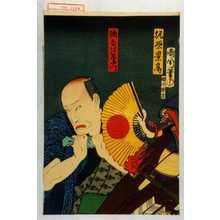 Toyohara Kunichika: 「梶原景高」「鮨屋弥左衛門」 - Waseda University Theatre Museum