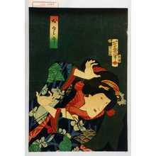 Ochiai Yoshiiku: 「おさと」 - Waseda University Theatre Museum