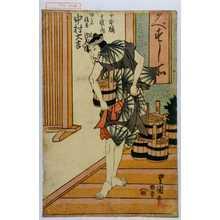 Utagawa Toyokuni I: 「千本桜 十役之内」「いがみの権太 中村大吉」 - Waseda University Theatre Museum