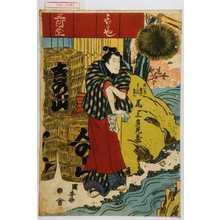 Utagawa Kuniyasu: 「樽ひろい権太郎 実は六代御ぜん 尾上多見蔵」 - Waseda University Theatre Museum