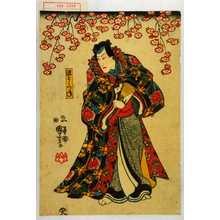 Utagawa Kuniyoshi: 「源よしつね」 - Waseda University Theatre Museum