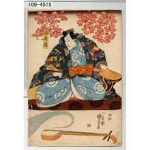 Utagawa Kuniyoshi: 「源義経」 - Waseda University Theatre Museum