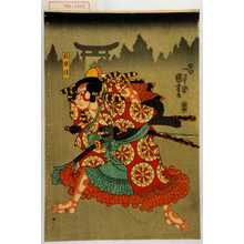 Utagawa Kuniyoshi: 「狐忠信」 - Waseda University Theatre Museum