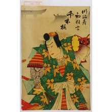 Utagawa Kunisada: 「明治座初狂言 千本桜」 - Waseda University Theatre Museum