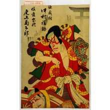 Utagawa Kunisada: 「源義経 中村福助」「佐藤忠信 尾上菊五郎」 - Waseda University Theatre Museum