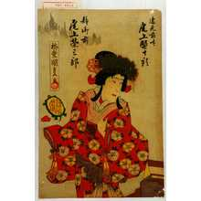 Utagawa Kunisada: 「速見藤太 尾上蟹十郎」「静御前 尾上栄三郎」 - Waseda University Theatre Museum
