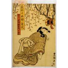 Utagawa Toyokuni I: 「義経千本桜 一世一代」「狐忠信 中村歌右衛門 相勤申候」 - Waseda University Theatre Museum