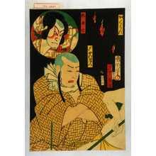 Toyohara Kunichika: 「かくはん」「三念坊 中村駒十郎」「八眼坊 中村鴈八」「狐忠信」 - Waseda University Theatre Museum
