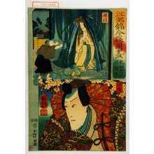 Utagawa Kuniyoshi: 「江都錦今様国尽 乳母お辻 源義経」「」「伊予」 - Waseda University Theatre Museum