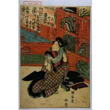 Utagawa Kuniyasu: 「おさと 岩井半四郎」 - Waseda University Theatre Museum