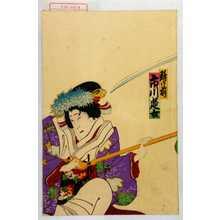 Ochiai Yoshiiku: 「静御前 市川莚女」 - Waseda University Theatre Museum