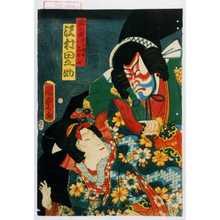 Utagawa Kunisada II: 「郷の君 実はお朝しのぶ 沢村田之助」 - Waseda University Theatre Museum
