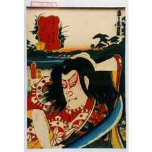 Utagawa Kunisada: 「東海道五十三次の内 草津駅 鬼若丸」 - Waseda University Theatre Museum