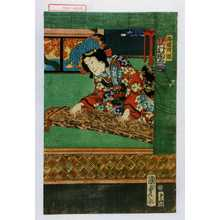 Utagawa Kunisada II: 「浄瑠璃姫 沢村田之助」 - Waseda University Theatre Museum