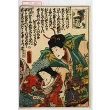 Utagawa Kunisada: 「恋合端唄つくし」 - Waseda University Theatre Museum