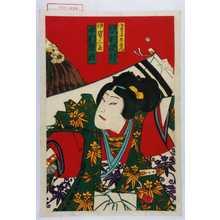 Toyohara Kunichika: 「御曹子牛若丸 沢村訥升」「伊勢ノ三郎 中村鶴助」 - Waseda University Theatre Museum