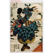 Utagawa Kuniyoshi: 「有王丸 市川海老蔵」 - Waseda University Theatre Museum