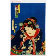 Toyohara Kunichika: 「小萩 実は敦盛 大谷友右衛門」 - Waseda University Theatre Museum