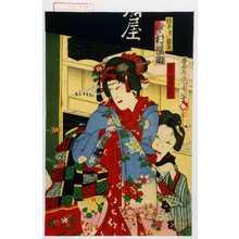 Toyohara Kunichika: 「桂子 実は敦盛 中村福助」「扇折 坂東喜知六」 - Waseda University Theatre Museum