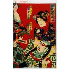 国政: 「源平魁躑躅 扇屋の段」「娘桂子 沢村曙山」「木鼠忠太 市川荒次郎」 - Waseda University Theatre Museum