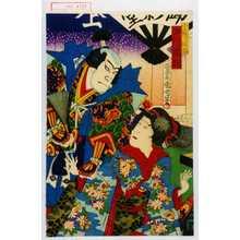 Toyohara Kunichika: 「小萩 実は敦盛 中村福助」 - Waseda University Theatre Museum