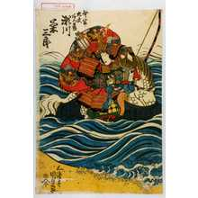 Utagawa Kunisada: 「無官太夫あつ盛 瀬川菊三郎」 - Waseda University Theatre Museum