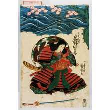 Utagawa Kuniyoshi: 「太夫敦盛 岩井紫若」 - Waseda University Theatre Museum