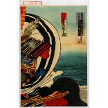Toyohara Kunichika: 「歌舞伎座新狂言 一谷嫩軍記 須磨浦の段」「熊谷直実 市川団十郎」 - Waseda University Theatre Museum