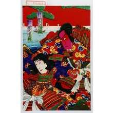 Utagawa Kunimasa III: 「熊谷直実 市川団十郎」「あつ盛 市川米蔵」 - Waseda University Theatre Museum