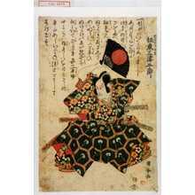 Utagawa Kuniyasu: 「熊谷次郎直実 坂東三津五郎」 - Waseda University Theatre Museum