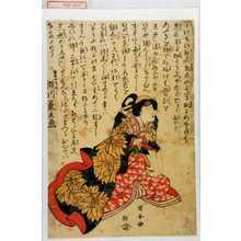 Utagawa Kuniyasu: 「熊谷女房相かみ 瀬川菊之丞」 - Waseda University Theatre Museum