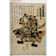 Utagawa Kuniyasu: 「一谷二葉軍記 熊谷軍物語之段」「九郎よしつね 関三十郎」 - Waseda University Theatre Museum
