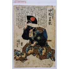 歌川国貞: 「熊谷直実 中村芝翫」 - 演劇博物館デジタル