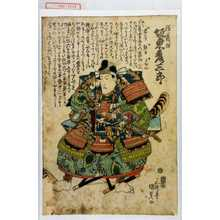 Utagawa Kunisada: 「源義経 坂東彦三郎」 - Waseda University Theatre Museum