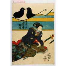 Utagawa Kunisada: 「女房さがみ 岩井杜若」 - Waseda University Theatre Museum