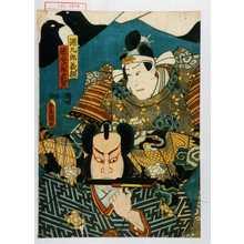 Utagawa Kunisada: 「源九郎義経」「熊谷次郎直実」 - Waseda University Theatre Museum