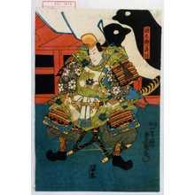 Utagawa Kunisada: 「源九郎義経」 - Waseda University Theatre Museum