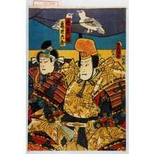 Utagawa Kunisada: 「源義経」「亀井六郎」 - Waseda University Theatre Museum