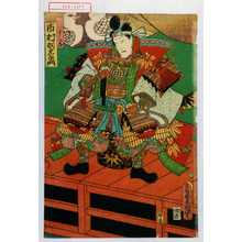 Utagawa Kunisada: 「よしつね 市村羽左衛門」 - Waseda University Theatre Museum