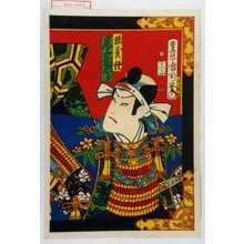 Toyohara Kunichika: 「源義経 尾上菊五郎」 - Waseda University Theatre Museum
