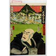 Utagawa Kunisada: 「東海道五十三駅 名画之書分」「庄野」「蓮生坊 市川海老蔵」「一世一代」 - Waseda University Theatre Museum